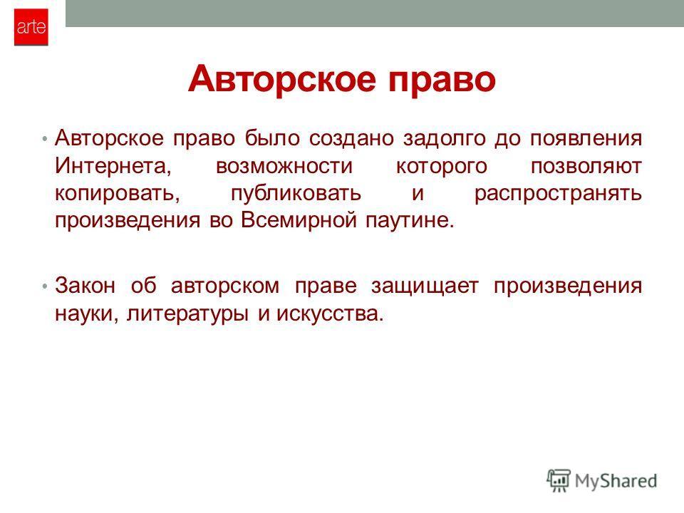 Защита авторских прав в рекламе презентация