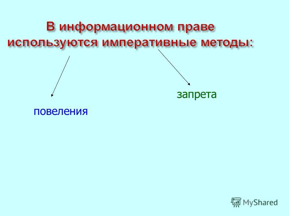 В информационном праве используются императивные методы : повеления запрета