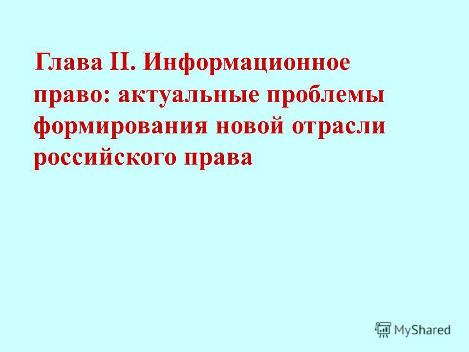 Глава II. Иинформационное право : актуальные проблемы формирования новой отрасли российского права