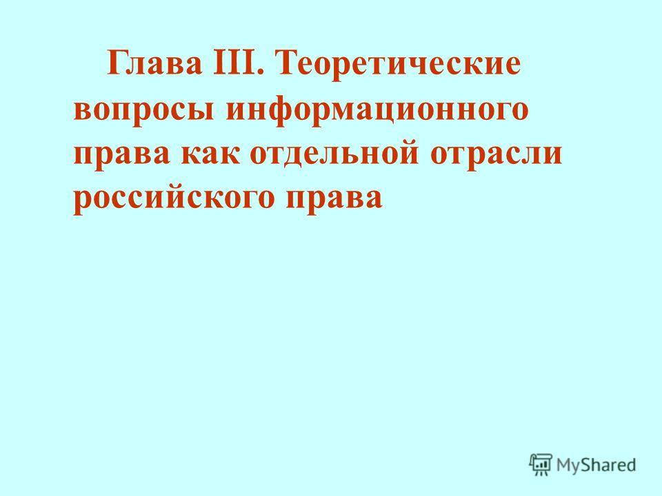 Глава III. Теоретические вопросы информационного права как отдельной отрасли российского права
