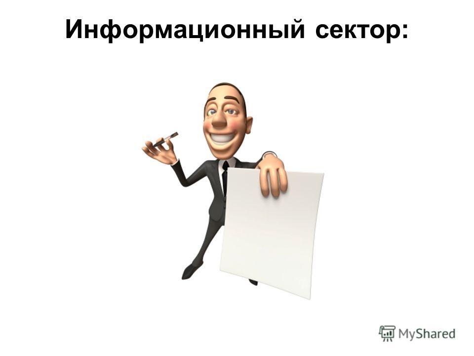Информационный сектор: