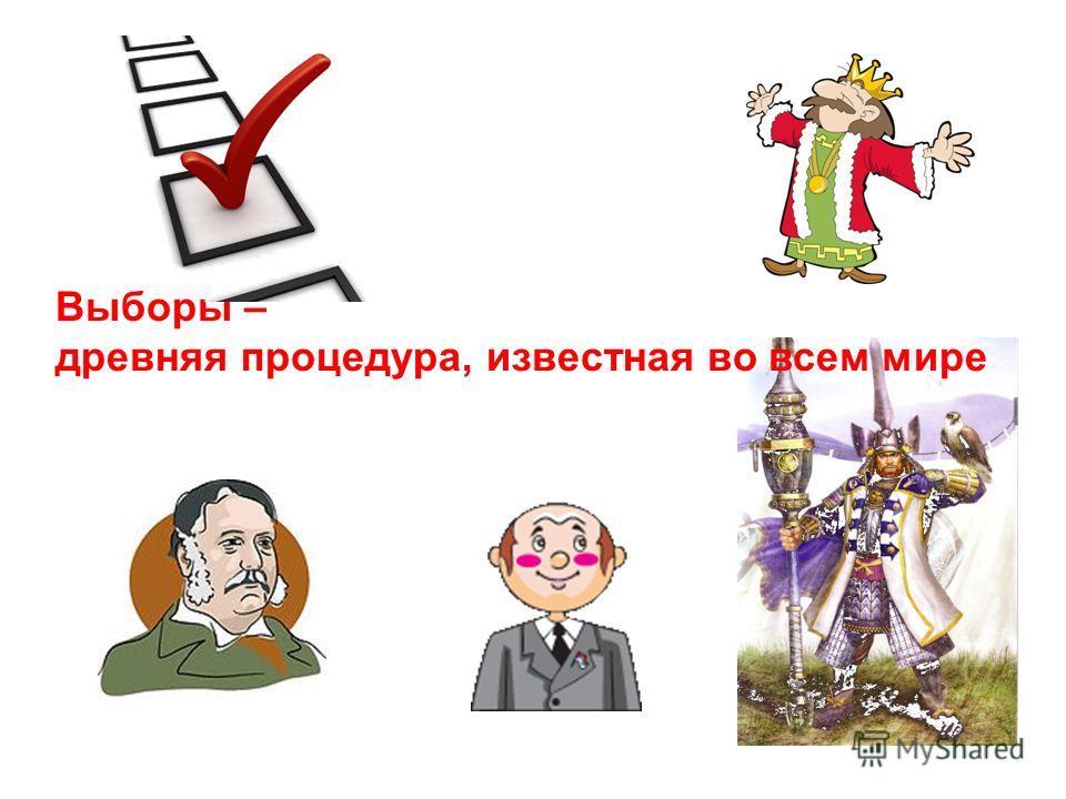 Выборы – древняя процедура, известная во всем мире