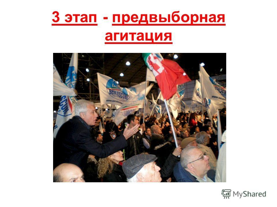 3 этап - предвыборная агитация