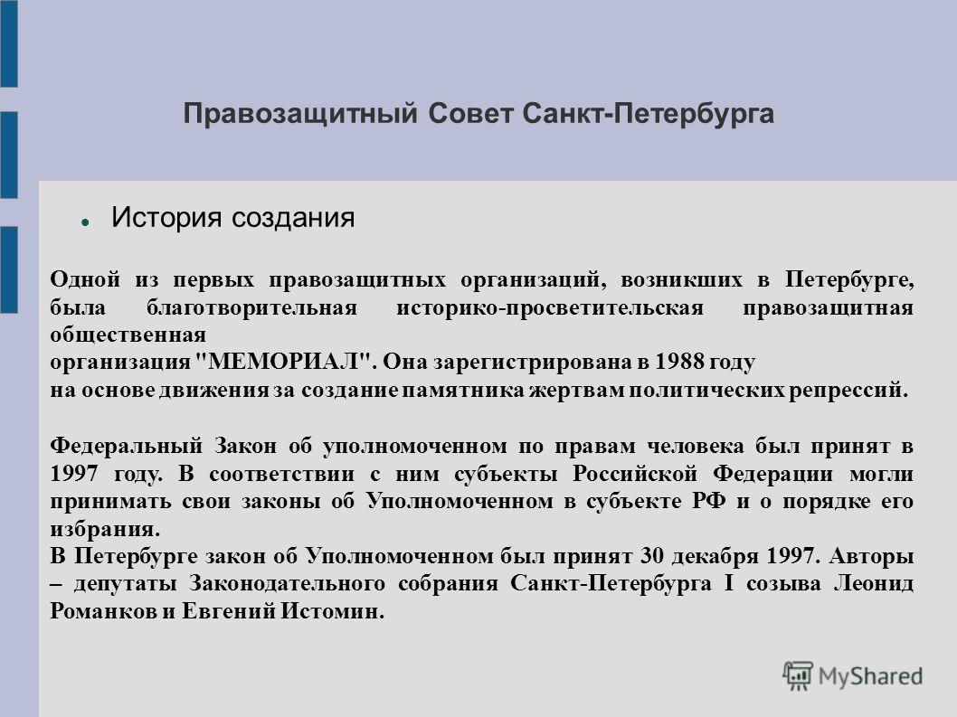 Правозащитный Совет Санкт-Петербурга История создания Одной из первых правозащитных организаций, возникших в Петербурге, была благотворительная историко-просветительская правозащитная общественная организация