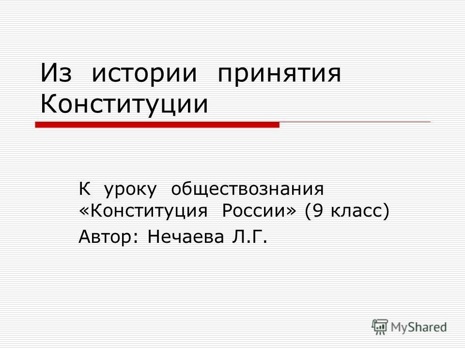 Из истории принятия Конституции К уроку обществознания «Конституция России» (9 класс) Автор: Нечаева Л.Г.