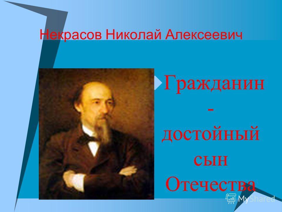 Некрасов Николай Алексеевич Гражданин - достойный сын Отечества