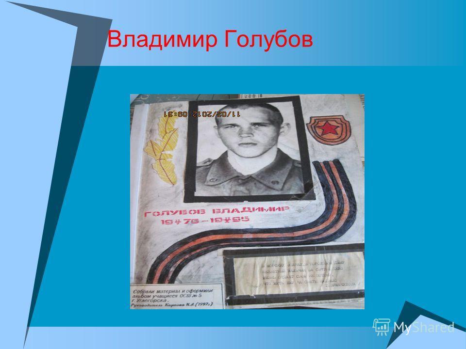Владимир Голубов