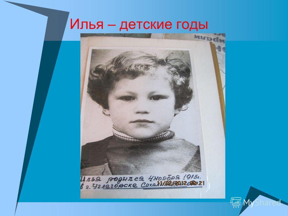 Илья – детские годы