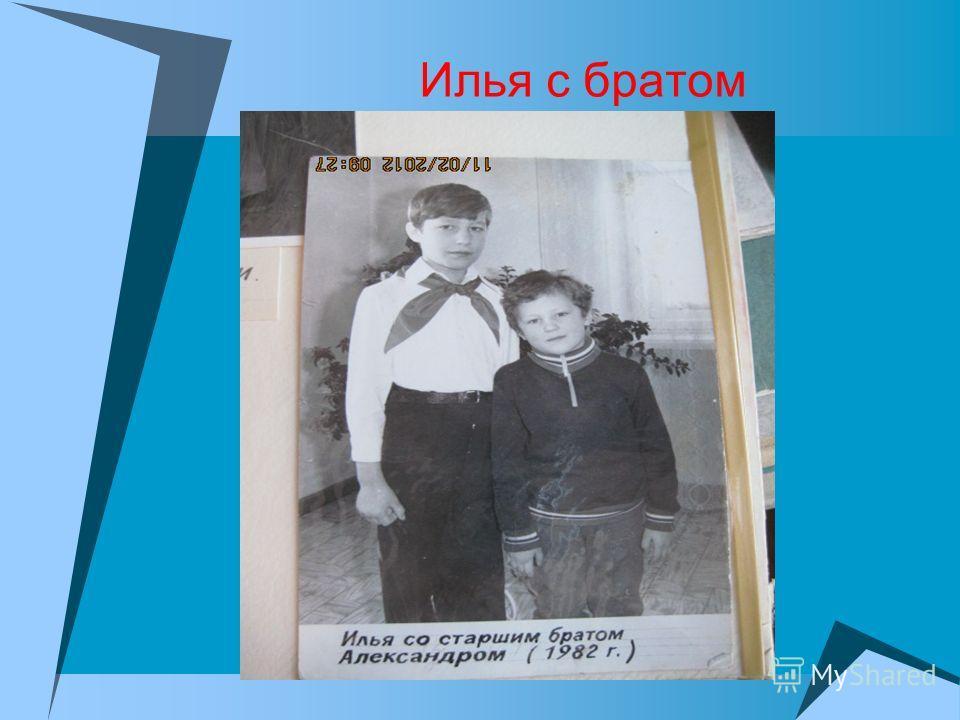 Илья с братом