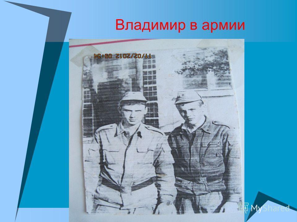 Владимир в армии
