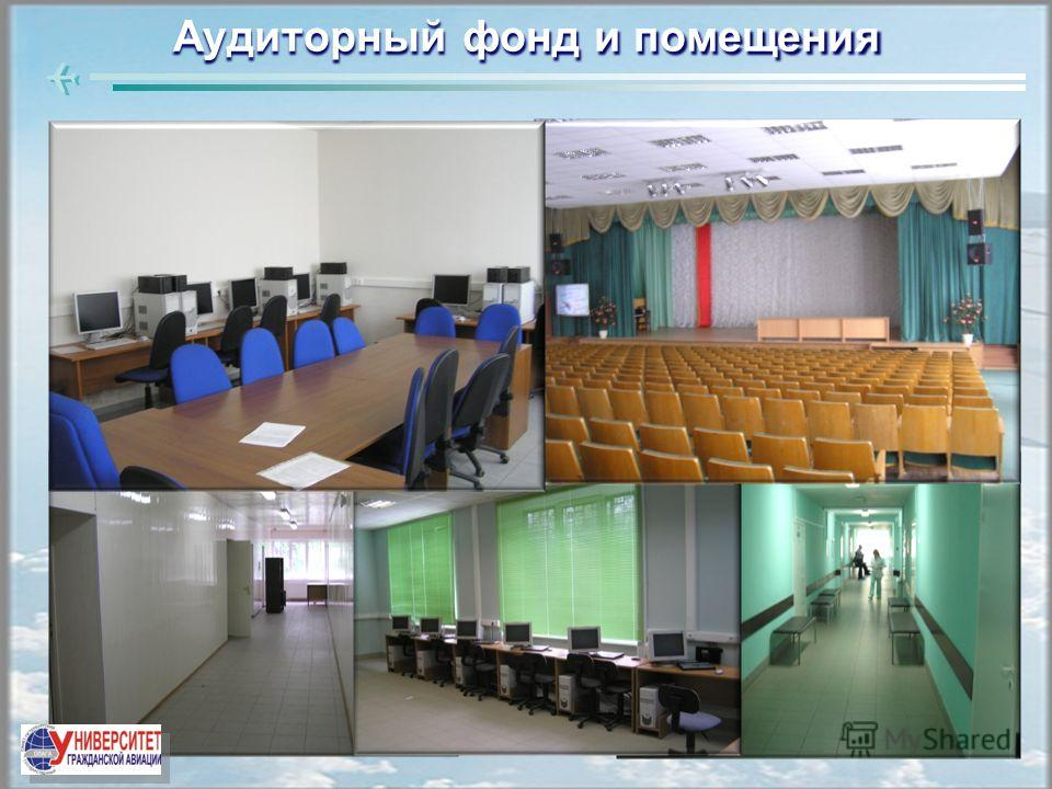 Аудиторный фонд и помещения