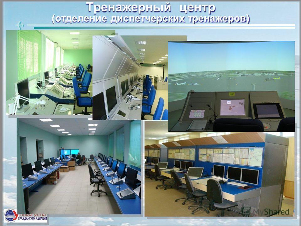 Тренажерный центр (отделение диспетчерских тренажеров)