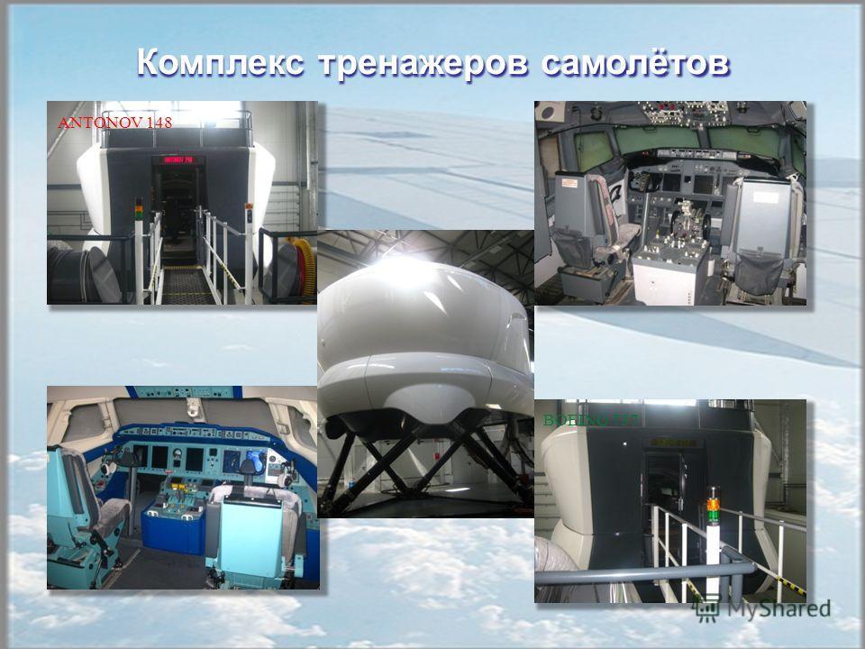 Комплекс тренажеров самолётов ANTONOV 148 BOEING 737