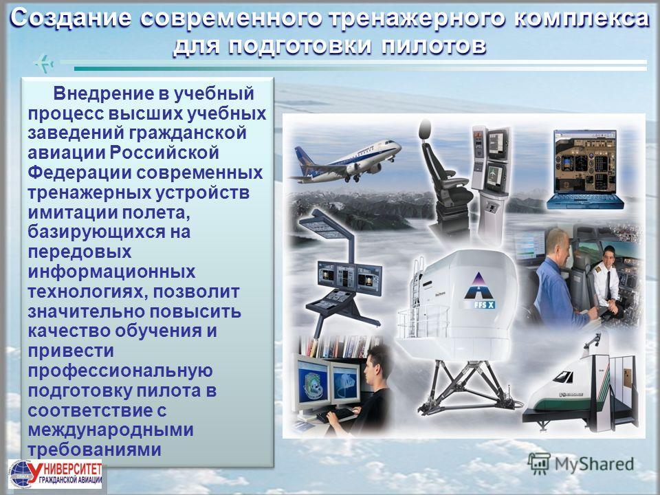 Внедрение в учебный процесс высших учебных заведений гражданской авиации Российской Федерации современных тренажерных устройств имитации полета, базирующихся на передовых информационных технологиях, позволит значительно повысить качество обучения и п
