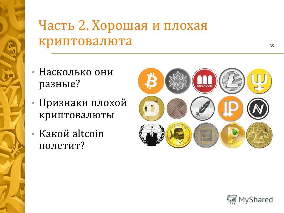 Часть 2. Хорошая и плохая крипто валюта Насколько они разные? Признаки плохой крипто валюты Какой altcoin полетит? 10