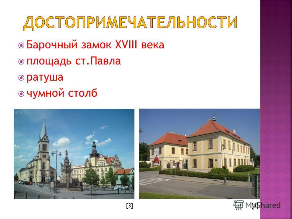 Барочный замок XVIII века площадь ст.Павла ратуша чумной столб [3][4]