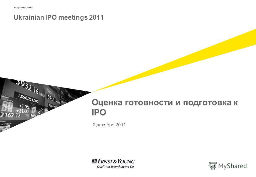 Конфиденциально Оценка готовности и подготовка к IPO 2 декабря 2011 Ukrainian IPO meetings 2011