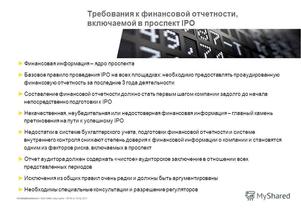 7 Конфиденциально – Все права защищены – Ernst & Young 2011 Требования к финансовой отчетности, включаемой в проспект IPO Финансовая информация – ядро проспекта Базовое правило проведения IPO на всех площадках: необходимо предоставлять проаудированну