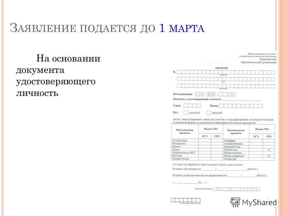 З АЯВЛЕНИЕ ПОДАЕТСЯ ДО 1 МАРТА На основании документа удостоверяющего личность