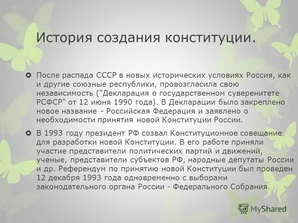 История создания конституции. После распада СССР в новых исторических условиях Россия, как и другие союзные республики, провозгласила свою независимость (