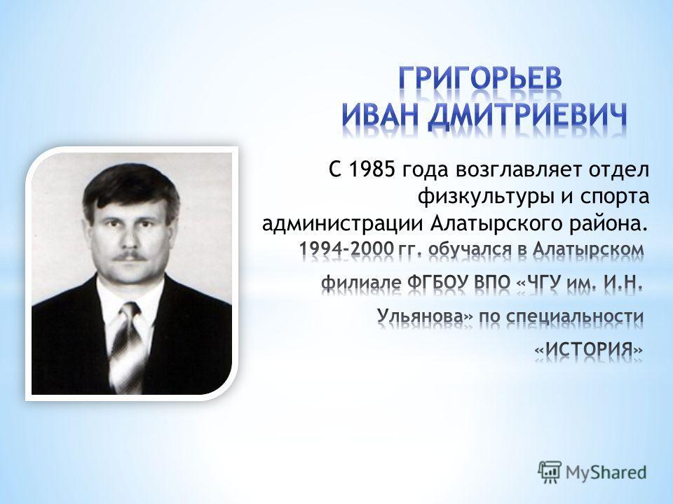 С 1985 года возглавляет отдел физкультуры и спорта администрации Алатырского района.