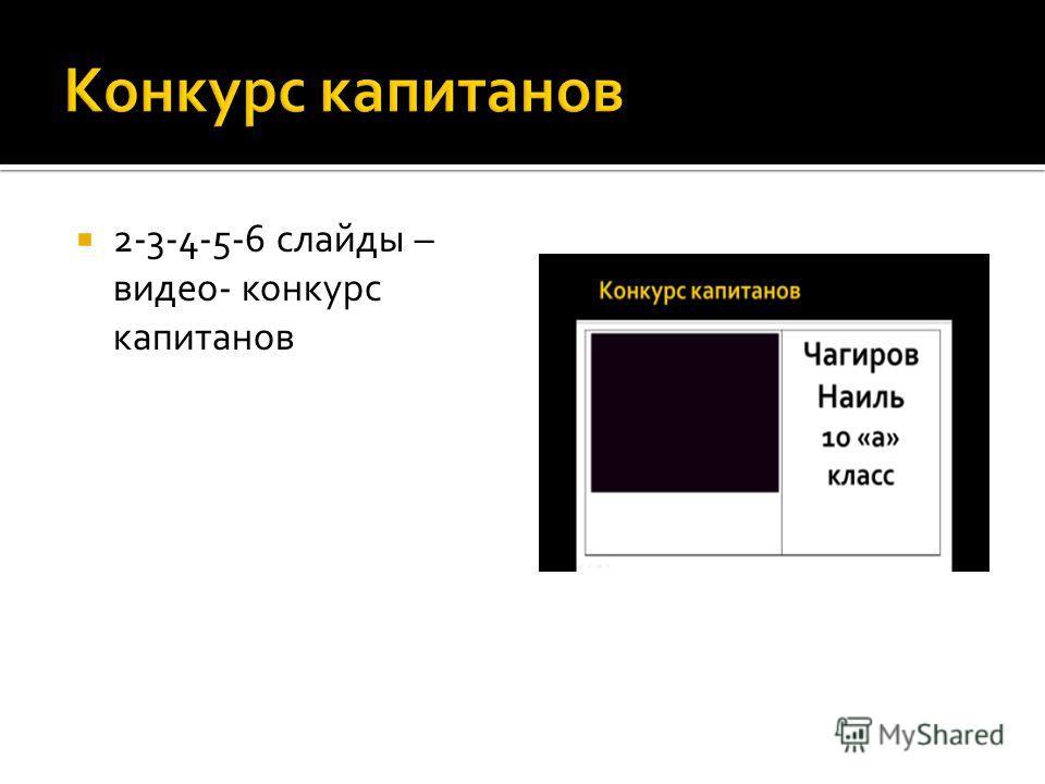 2-3-4-5-6 слайды – видео- конкурс капитанов