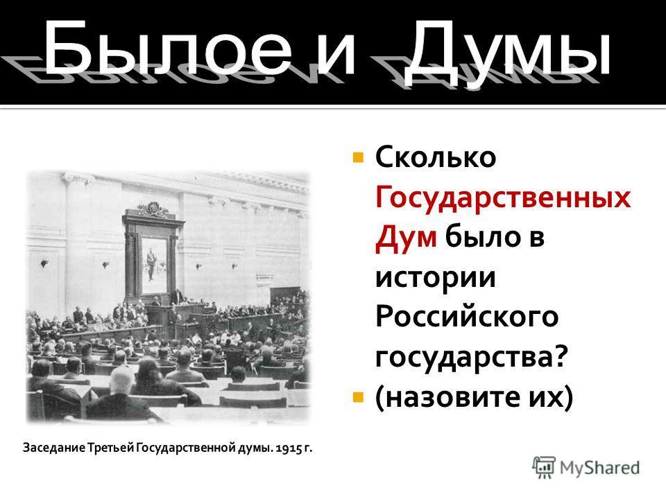 Сколько Государственных Дум было в истории Российского государства? (назовите их)
