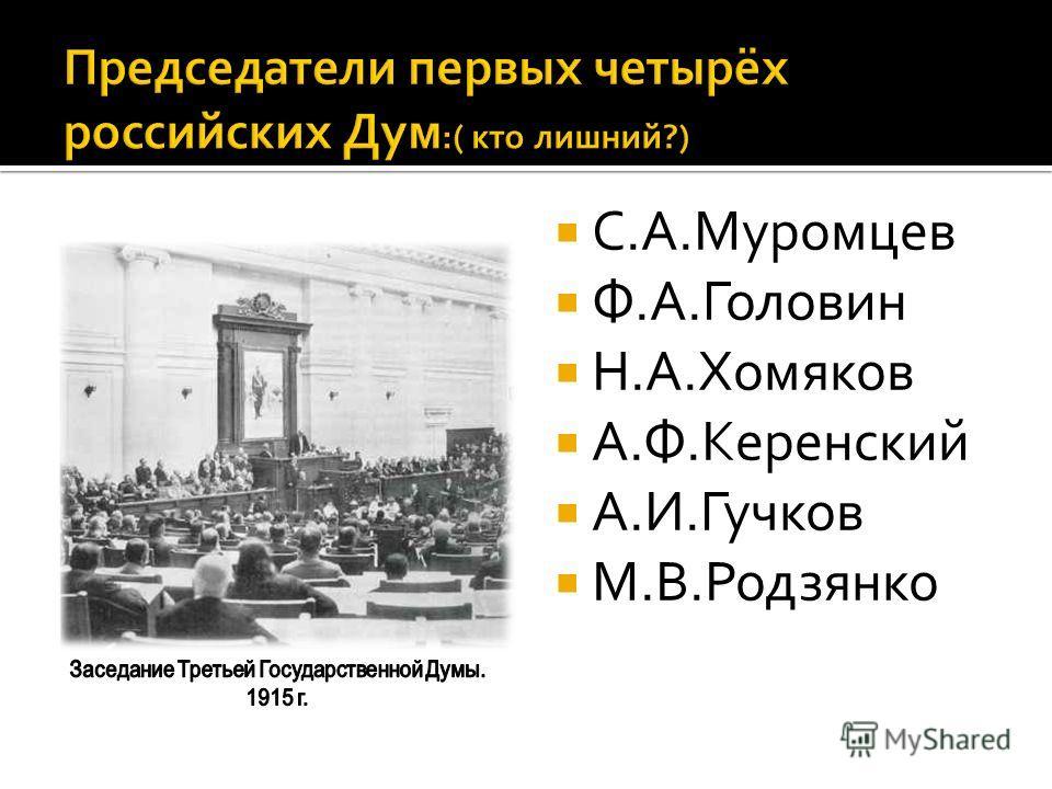 С.А.Муромцев Ф.А.Головин Н.А.Хомяков А.Ф.Керенский А.И.Гучков М.В.Родзянко
