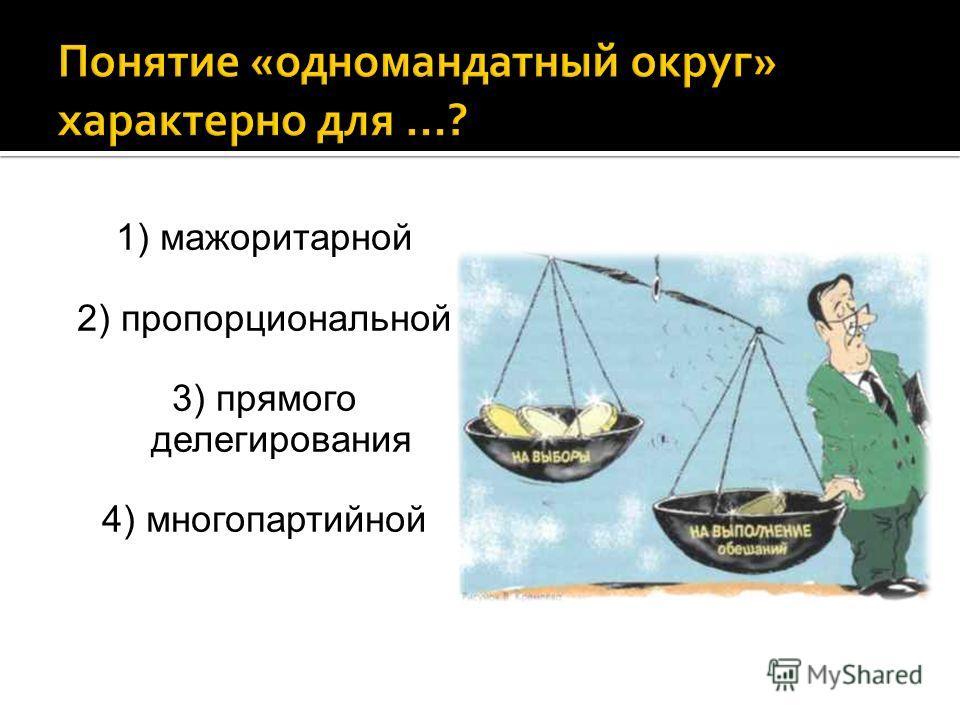 1) мажоритарной 2) пропорциональной 3) прямого делегирования 4) многопартийной