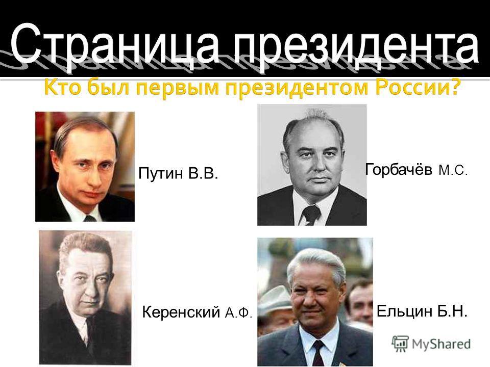 Путин В.В. Керенский А.Ф. Горбачёв М.С. Ельцин Б.Н.