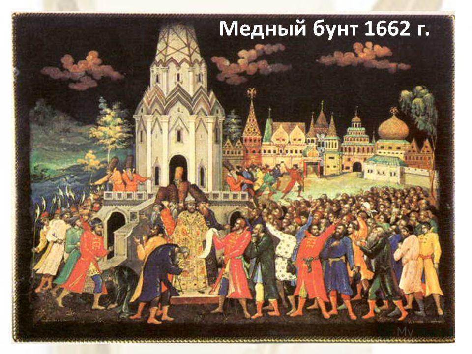В 1654 г. правительство Алексея Михайловича решило выпустить рублевые монеты. Их стали делать из западноевропейских серебряных талеров. По указу царя медная монета была приравнена к серебряной, первые два года медная монета ходила по курсу серебра, в