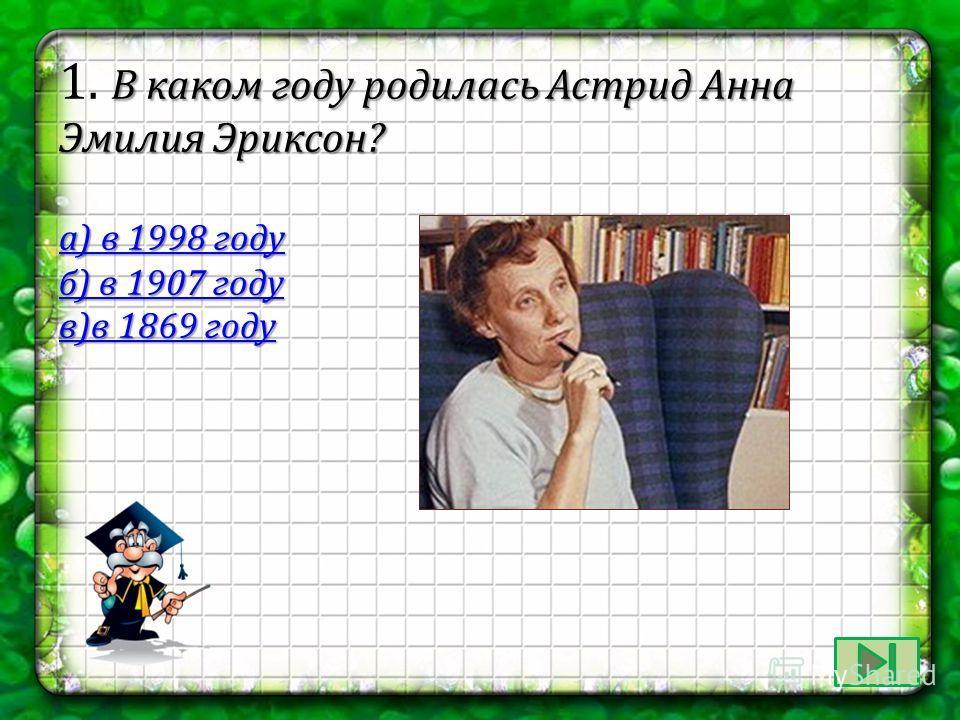 В мире очень много вопросов, но не каждый знает ответы на них. Например, как много вы знаете о шведской писательнице Астрид Линдгрен? Читали вы её книги? Знаете ли вы, о чём она пишет? Если знаете, то вы сможете проверить свои знания, приняв участие