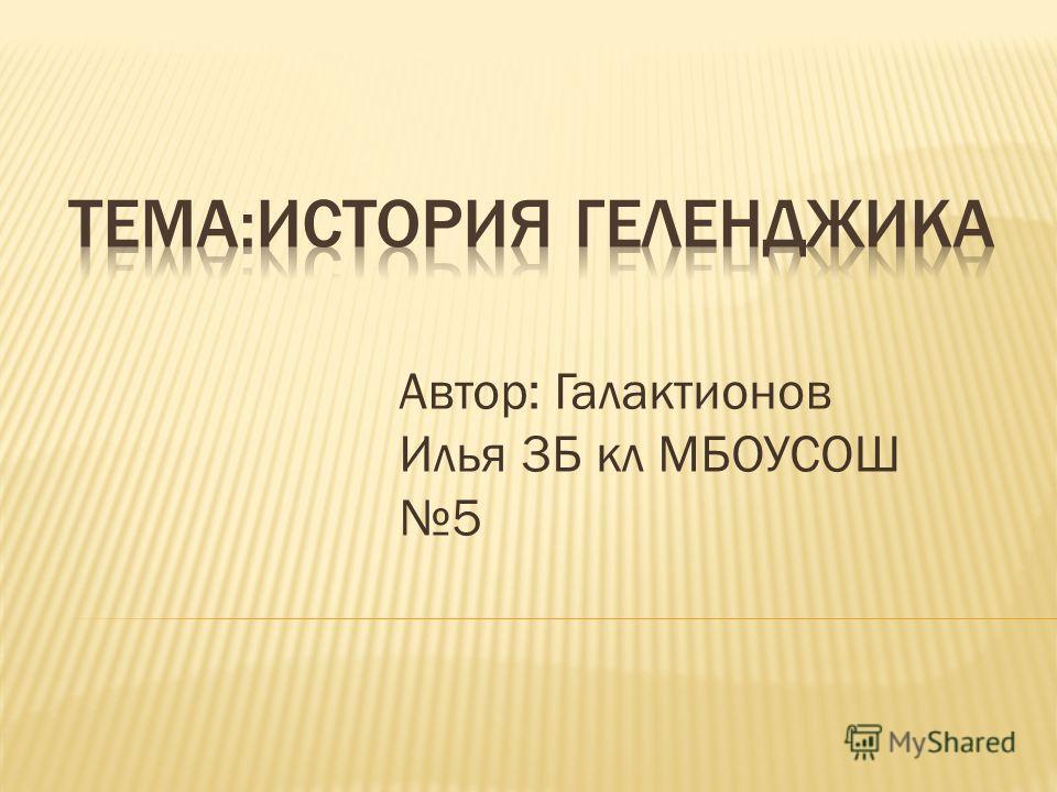 Автор: Галактионов Илья 3Б кл МБОУСОШ 5