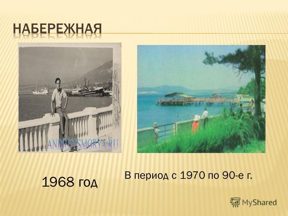 1968 год В период с 1970 по 90-е г.