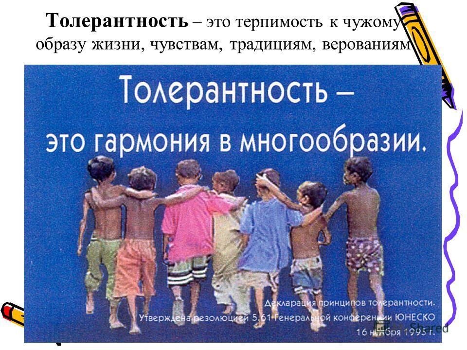 Толерантность – это терпимость к чужому образу жизни, чувствам, традициям, верованиям