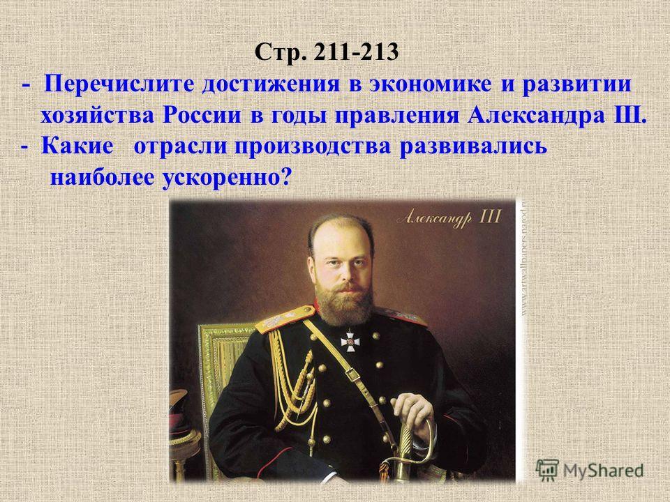 Стр. 211-213 - Перечислите достижения в экономике и развитии хозяйства России в годы правления Александра III. - Какие отрасли производства развивались наиболее ускоренно?