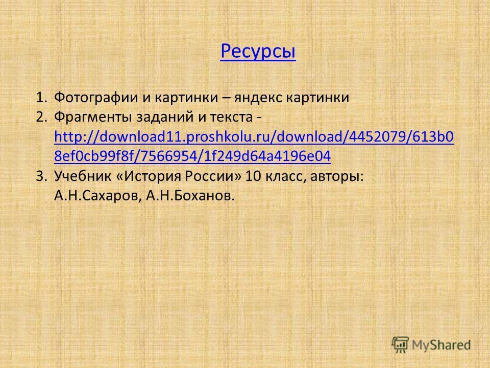 Ресурсы 1. Фотографии и картинки – яндекс картинки 2. Фрагменты заданий и текста - http://download11.proshkolu.ru/download/4452079/613b0 8ef0cb99f8f/7566954/1f249d64a4196e04 http://download11.proshkolu.ru/download/4452079/613b0 8ef0cb99f8f/7566954/1f