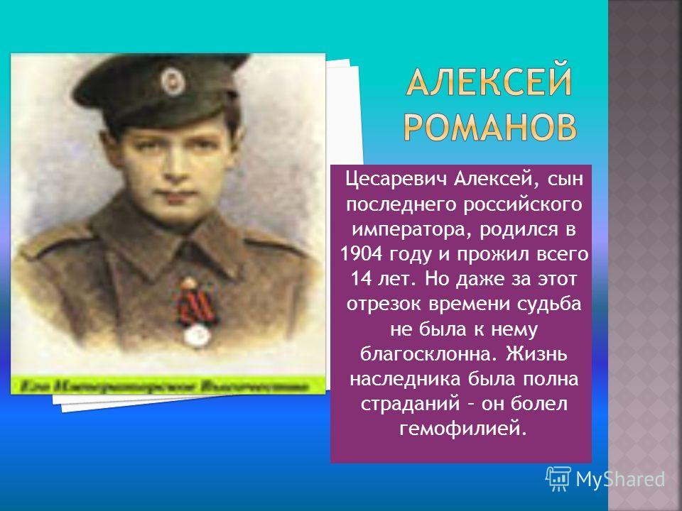 Цесаревич Алексей, сын последнего российского императора, родился в 1904 году и прожил всего 14 лет. Но даже за этот отрезок времени судьба не была к нему благосклонна. Жизнь наследника была полна страданий – он болел гемофилией.