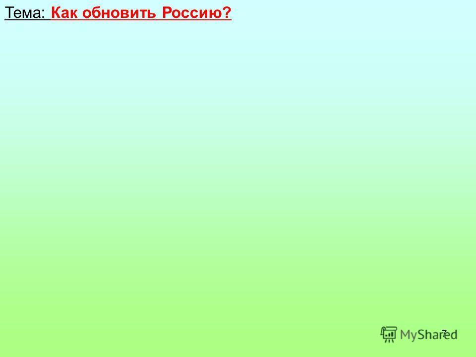 7 Тема: Как обновить Россию?