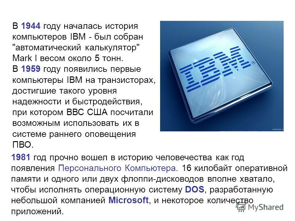 1981 год прочно вошел в историю человечества как год появления Персонального Компьютера. 16 килобайт оперативной памяти и одного или двух флоппи-дисководов вполне хватало, чтобы исполнять операционную систему DOS, разработанную небольшой компанией Mi