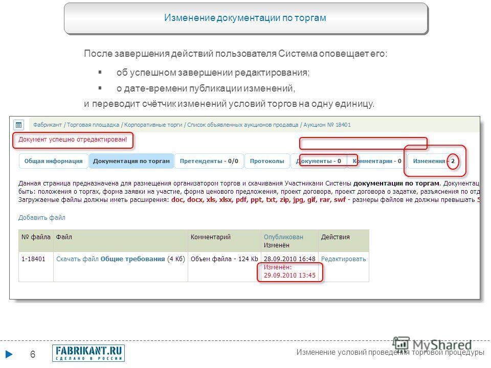 6 Изменение условий проведения торговой процедуры Изменение документации по торгам Внесение изменений в документацию по торгам производятся в соответствующем разделе либо добавлением нового файла (ссылка Добавить файл), либо изменением уже загруженно