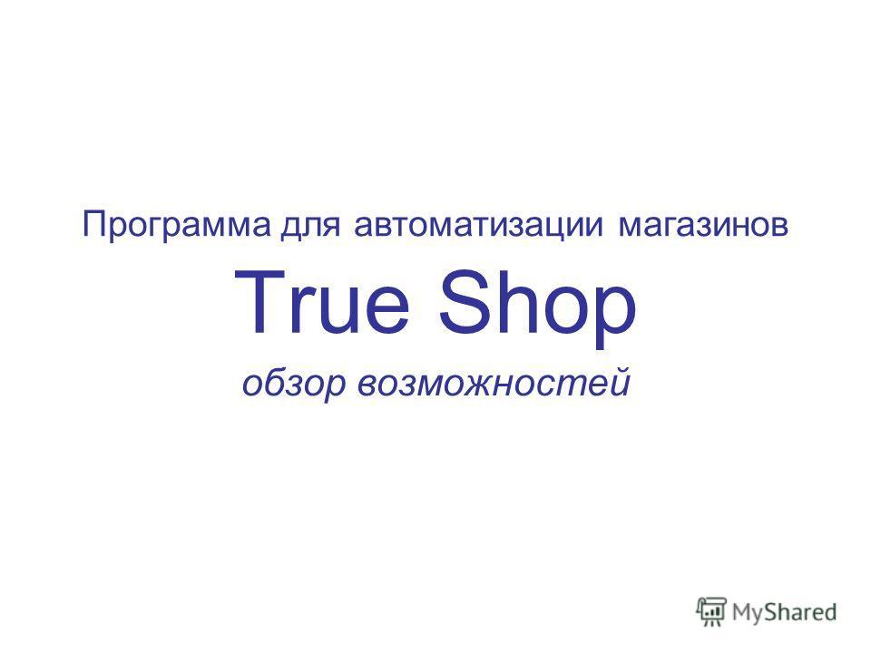 True Shop обзор возможностей Программа для автоматизации магазинов