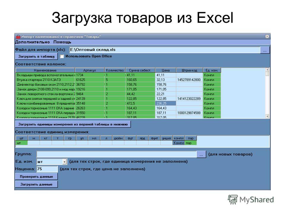 Загрузка товаров из Excel