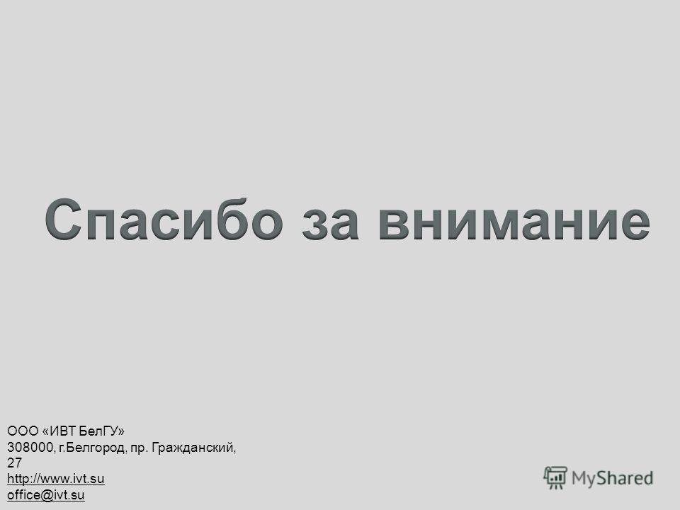 ООО «ИВТ БелГУ» 308000, г.Белгород, пр. Гражданский, 27 http://www.ivt.su http://www.ivt.su office@ivt.su