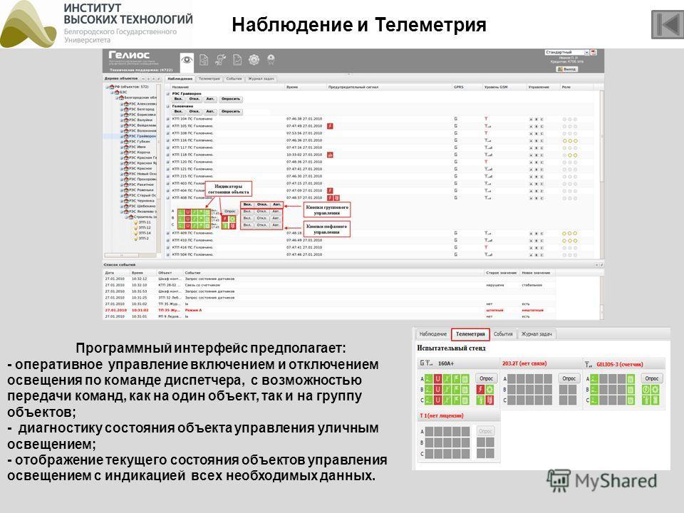 Наблюдение и Телеметрия Программный интерфейс предполагает: - оперативное управление включением и отключением освещения по команде диспетчера, с возможностью передачи команд, как на один объект, так и на группу объектов; - диагностику состояния объек