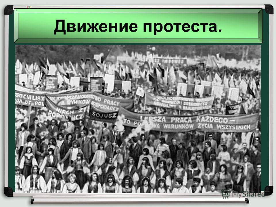Движение протеста.