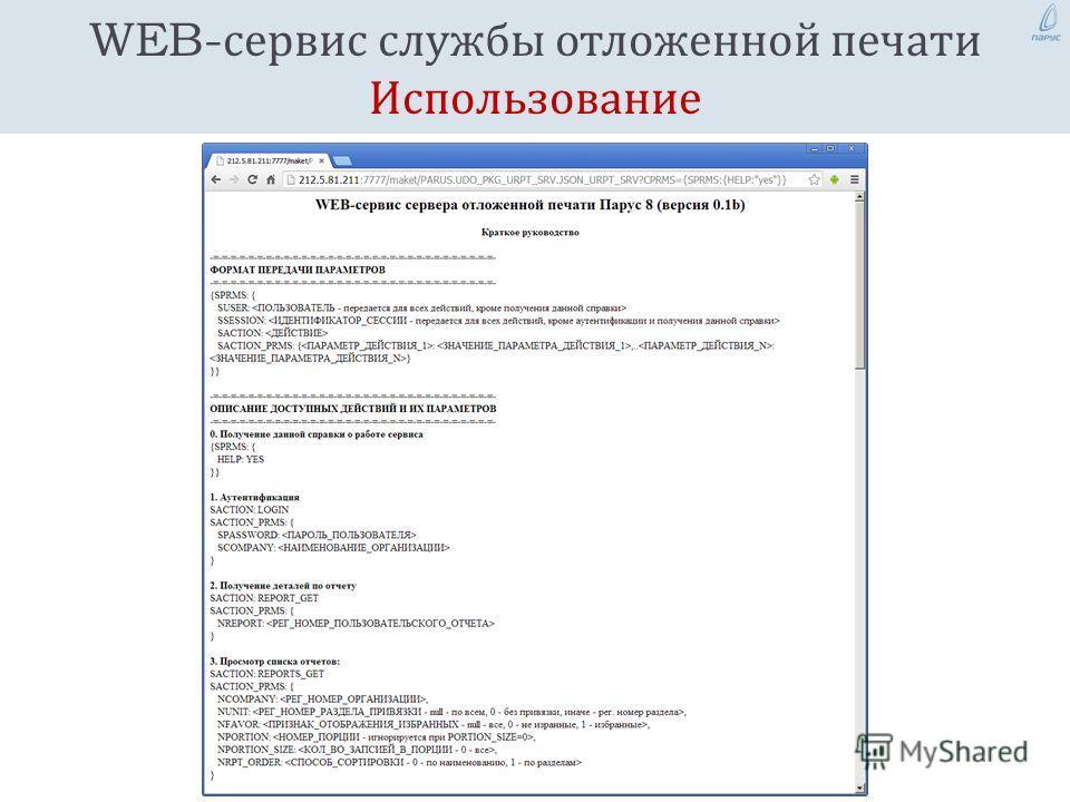 WEB- сервис службы отложенной печати Использование