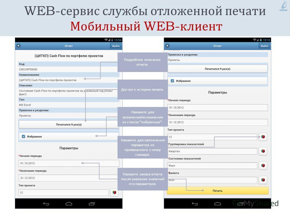 WEB- сервис службы отложенной печати Мобильный WEB- клиент Подробное описание отчета. Доступ к истории печати. Нажмите для включения / исключения из списка избранных. Нажмите для заполнения параметра из привязанного к нему словаря. Нажмите заказа отч