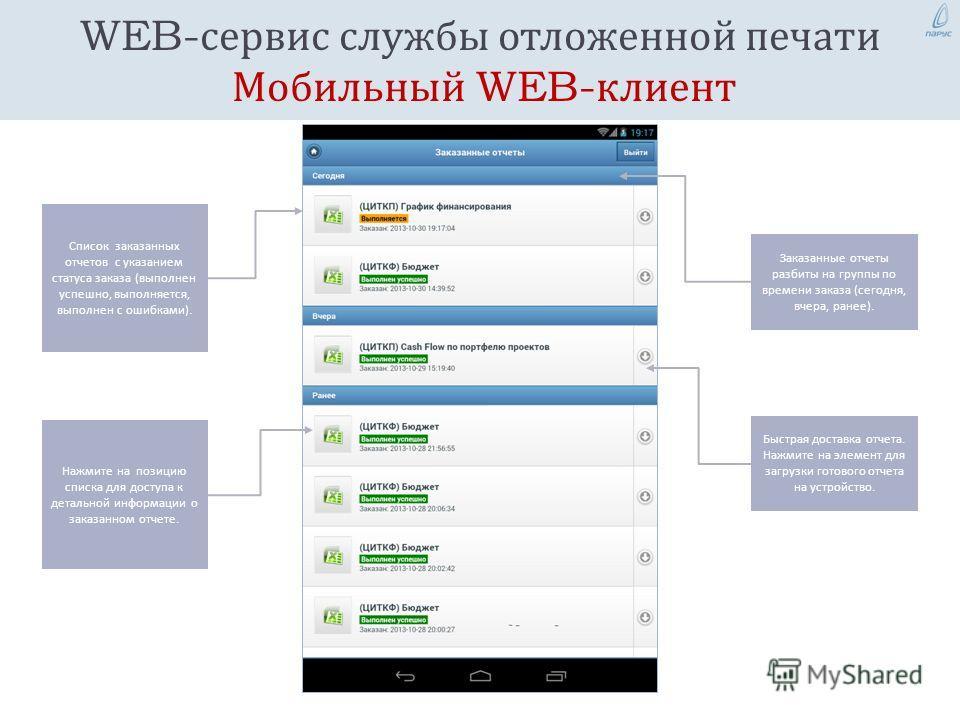 WEB- сервис службы отложенной печати Мобильный WEB- клиент Список заказанных отчетов с указанием статуса заказа ( выполнен успешно, выполняется, выполнен с ошибками ). Заказанные отчеты разбиты на группы по времени заказа ( сегодня, вчера, ранее ). Б
