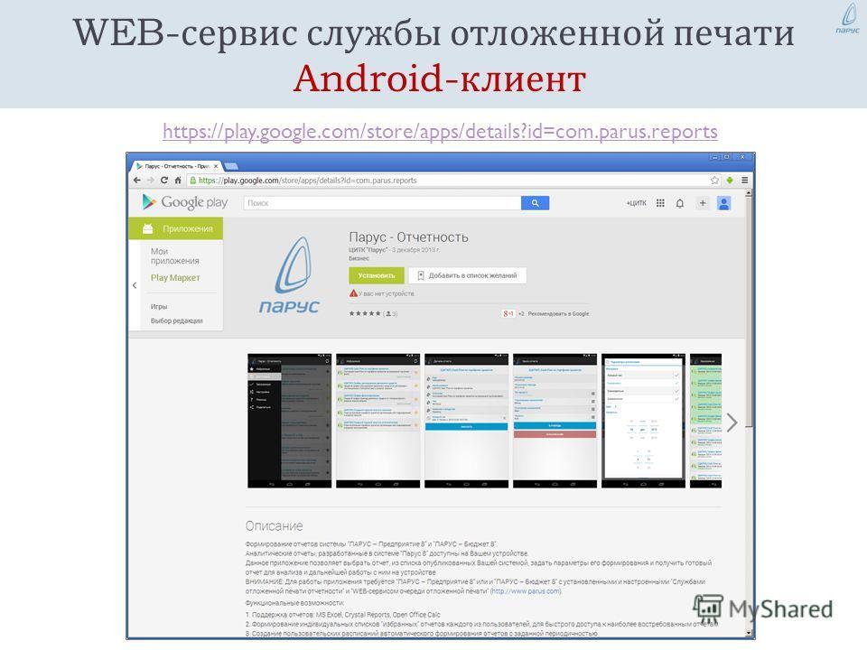 WEB- сервис службы отложенной печати Android- клиент https://play.google.com/store/apps/details?id=com.parus.reports